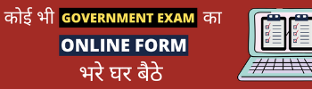 fill exam form online